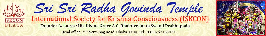 Home-   আন্তর্জাতিক কৃষ্ণভাবনামৃত সংঘ  International Society for Krishna Consciousness , 79 Swamibag Road , Dhaka Logo